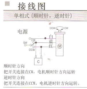 韩国dkm可逆电动机6w至120w的接线图